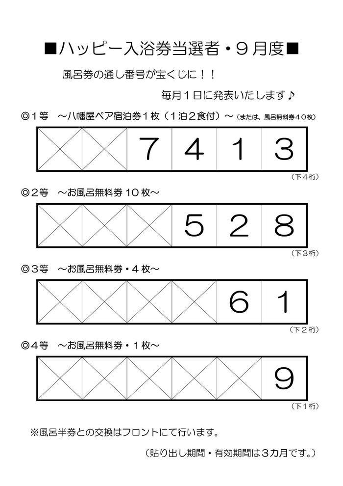 ハッピー入浴券当選者9月