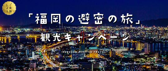 福岡避密の旅観光キャンペーン